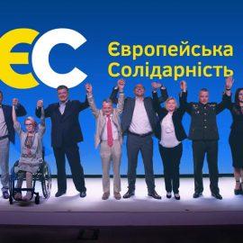 Путь «Блока Петра Порошенко» к «Европейской солидарности»: как формировалась политсила