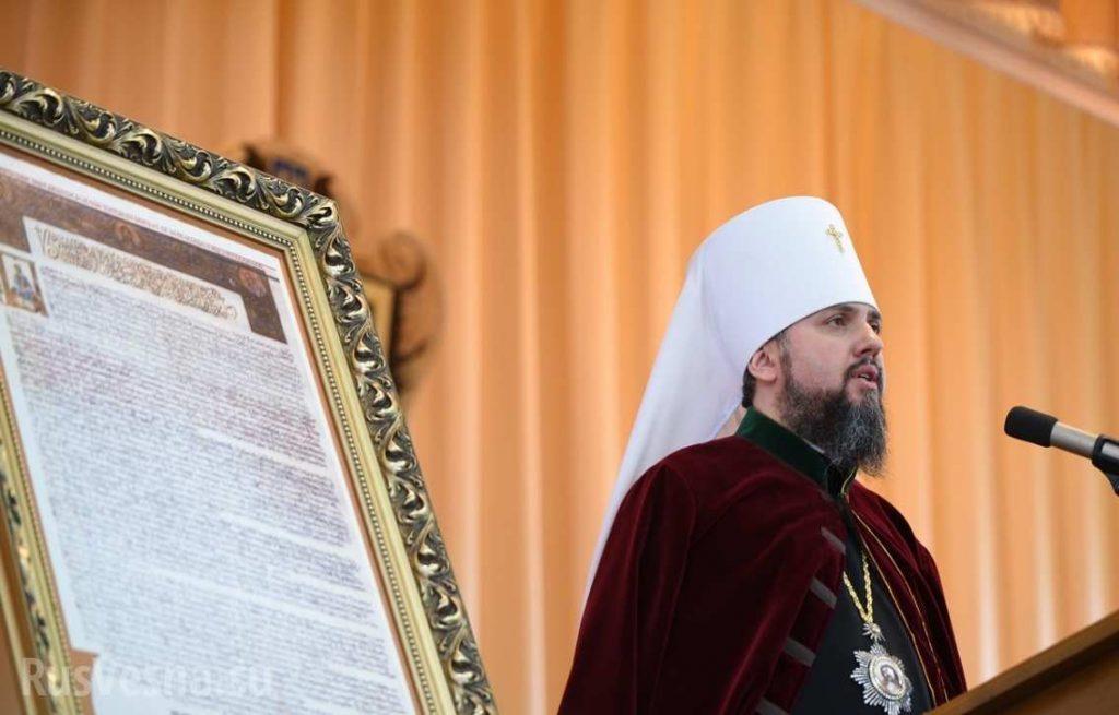 Бодание пауков: «митрополит» Епифаний громит ультиматумы Филарета
