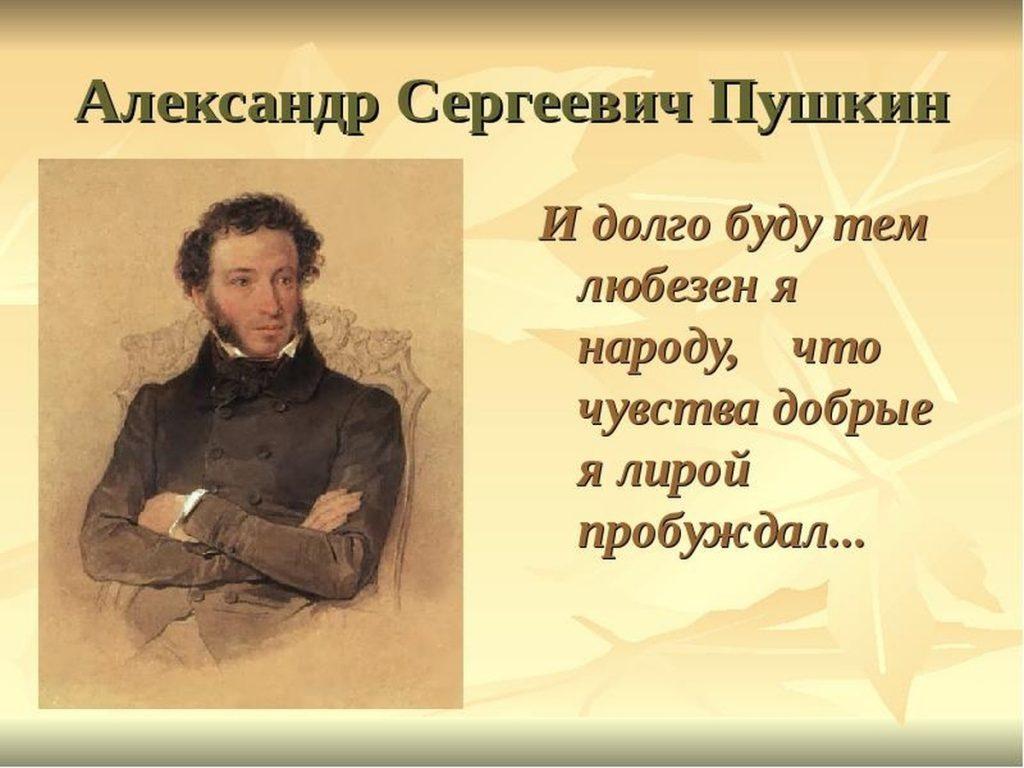 Фантастические сюжеты творчества Пушкина разбирали в Донецке