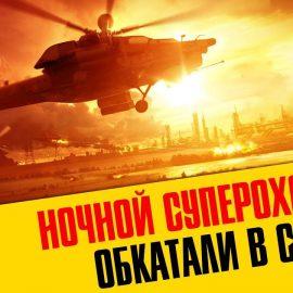 «НОЧНОЙ СУПЕРОХОТНИК» Ми-28НМ обкатан в Сирии