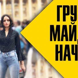 Грузия. Майдан. Начало