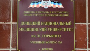 Вузы Донецка получают российскую аккредитацию