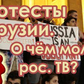 Протесты в Грузии. О чем молчит российское телевидение