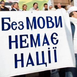 Киев предлагает разрешить Донбассу говорить на русском