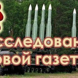 Что делали российские зенитчики близ украинской границы в день крушения «Боинга»