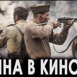 Война в кино против войны в мире