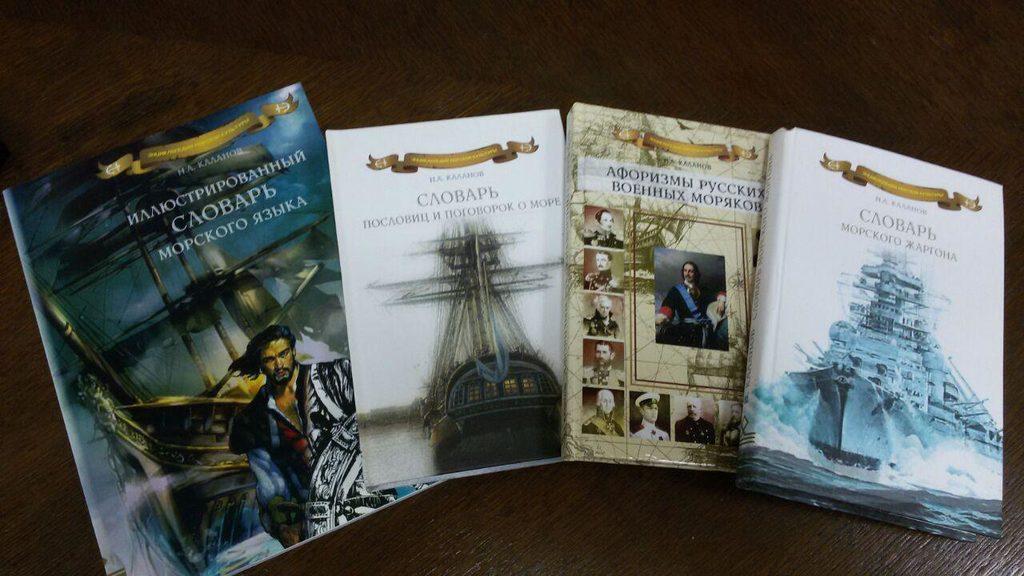 книги для ушаковцев