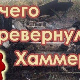 Отчего перевернулся Хаммер с украинскими медиками?