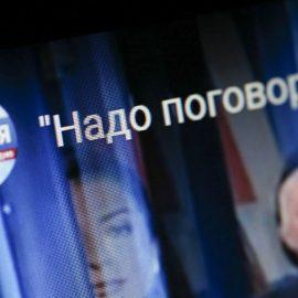 На Украине разгорелся скандал из-за аннонсированного телемоста с Россией