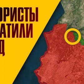 Сирия. Боевики захватили город. Турция наращивает группировку | Сирия новости сегодня 9 июля