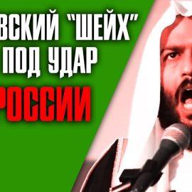 Сирия. Саудовский «шейх» Абдаллах Мухейсни попал под удар ВКС России в Идлибе
