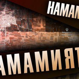Сирия. Хамамият взят/потерян? | СБД 11 июня 2019