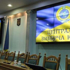 ЦИК Украины не допустила российских наблюдателей на парламентские выборы