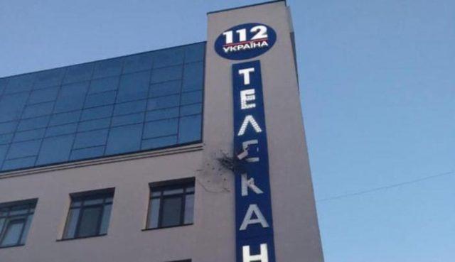 здание канала Украина 112 в Киеве обстреляно из гранатомета