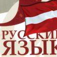 Ничем не выделять: Русских в Латвии обяжут читать новости на латышском