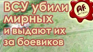 ВСУ убили мирных жителей и выдают их за боевиков