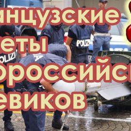 Итальянская полиция нашла арсенал. Это пророссийские боевики!