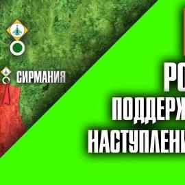 Сирия. ВКС России поддержали с воздуха наступление САА | Сирия новости 18 июля