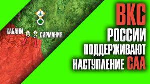 Сирия. ВКС России поддержали с воздуха наступление САА   Сирия новости 18 июля