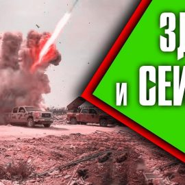 Сирия. Уничтожение ударной группировки боевиков | Сирия новости 22 июля