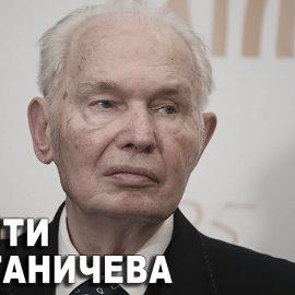 Памяти Валерия Николаевича Ганичева