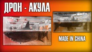 Дрон — Акула из Китая. Вертолеты — беспилотники | Китайский ВПК