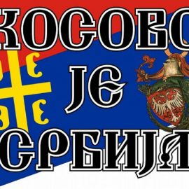 МИД Сербии: Власти ЦАР отозвали признание «независимости» Косова