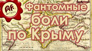 Фантомные боли по утраченному Крыму