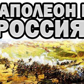 Наполеон и Россия
