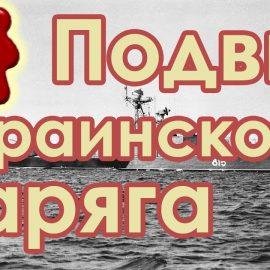 Подвиг украинского Варяга