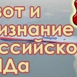 А вот и признание российского МИДа