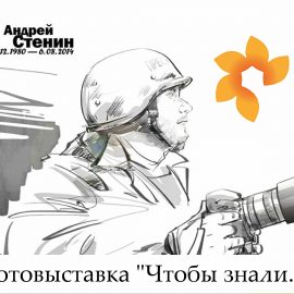Фотоконкурс имени военкора Андрея Стенина подвёл итоги
