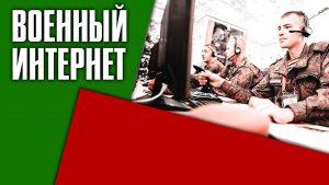 «ВОЕННЫЙ ИНТЕРНЕТ прошел испытание» — Министерство Обороны России