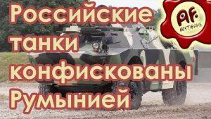 Российские танки конфискованы Румынией