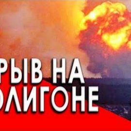 Видео: Взрыв реактивного двигателя на военном полигоне в Архангельской области
