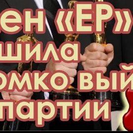 Член «Единой России» решила выйти из партии после задержания её мужа — [видео]