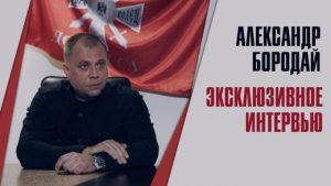 Акции протеста в Москве. Александр Бородай прокомментировал волнения