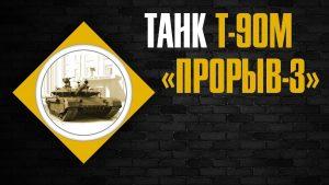 Танки Т-90М «Прорыв-3» поступят в войска уже в этом году