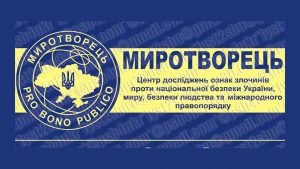 Неделю назад общественный деятель и блогер Александр Скубченко раскритиковал идею предоставления украинского гражданства в упрощенном порядке «людям, убивавшим людей на Донбассе». По итогам многочисленных Интернет-дискуссий, его внесли в базу скандального сайта «Миротворец».