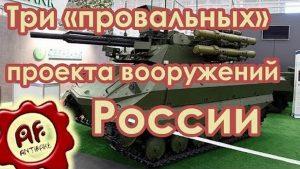 Три «провальных» проекта вооружений России