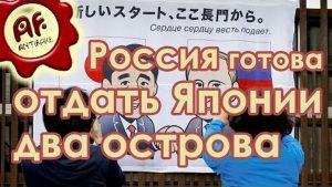 Россия готова отдать Японии два южнокурильских острова
