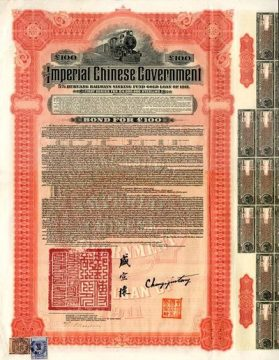 облигации Имперского Китая