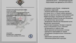 Южная Осетия закрывает границу и раскрывает секретные планы Грузии