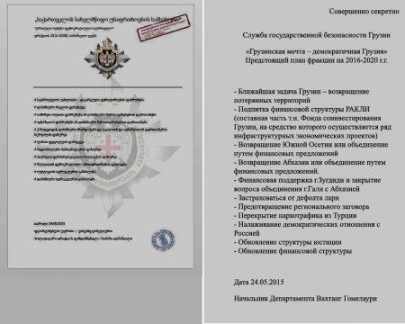документ Грузии, попавший к КГБ Южной Осетии