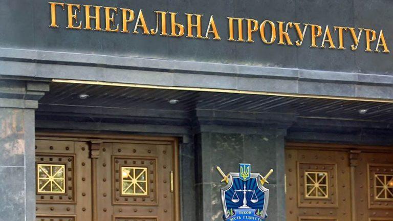 Новый Генпрокурор Украины: «Охоты на ведьм не будет»