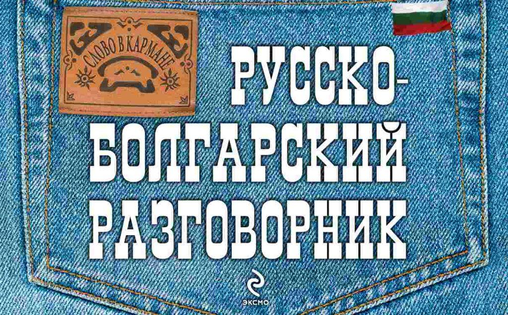 Курсы русского языка всё больше популярны в Болгарии