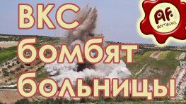 Российская авиация бомбит больницы