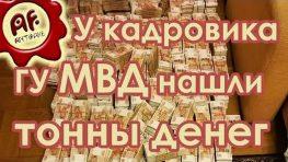 Лев Пономарёв – у кадровика ГУ МВД нашли тонны денег