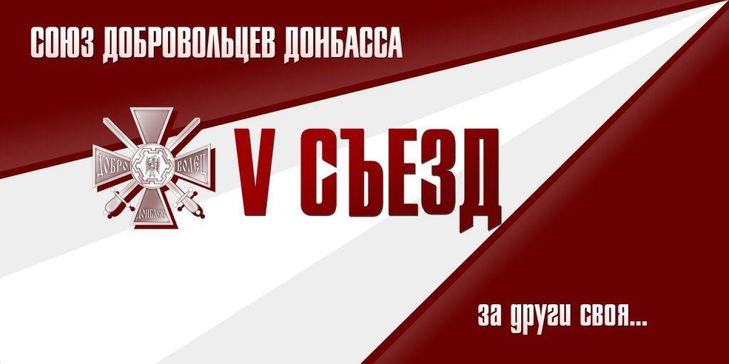 В Москве состоится V Съезд Союза добровольцев Донбасса