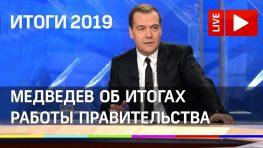 Итоги 2019 года — [прямая трансляция пресс-конференции Дмитрия Медведева]